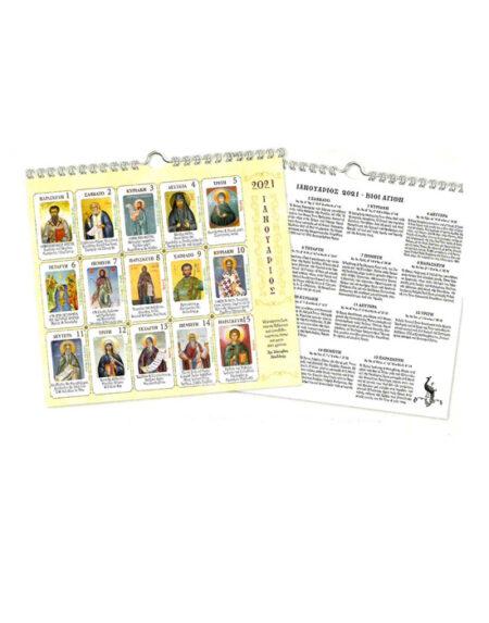 Εκκλησιαστικό-Ημερολόγιο-039-2