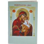 ekklisiastiko-hmerologio-tsepis-2021-0399-mypromotive.gr