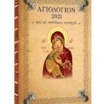 hmerisio-agiologio-hmerologio-2021-03910-mypromotive.gr