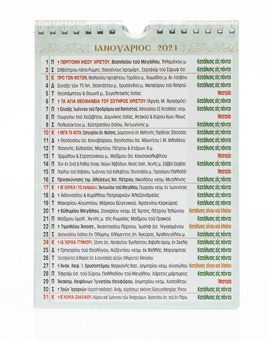 hmerologio-grafeiou-toixou-2021-0396-2-mypromotive.gr