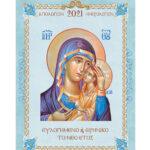 hmerologio-toixou-agiologio-2021-0393-mypromotive.gr