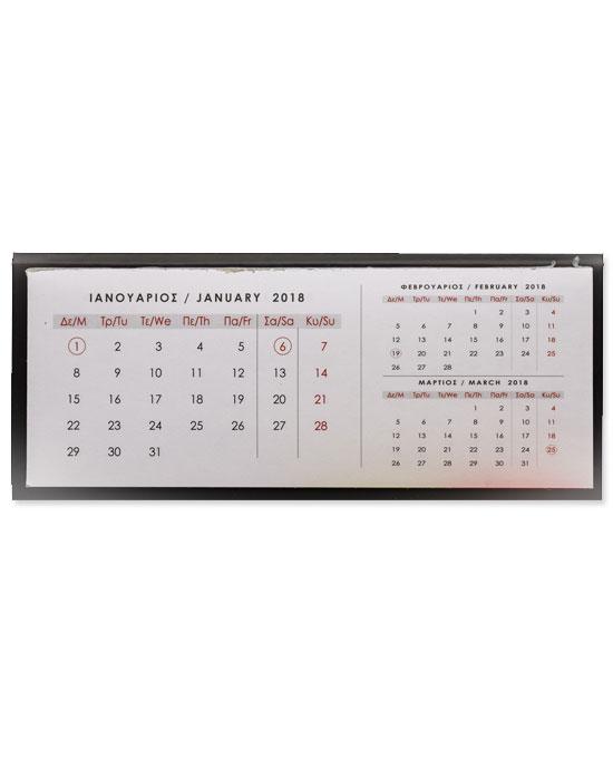 imerologio-grafeiou-12fullwn-2021-0382-3-mypromotive.gr