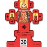 ekklisiastiko-hmerologio-stavros-03815