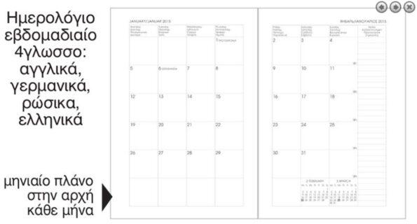 3824-ημερολόγιο ατζέντα www.mypromotive.gr-2