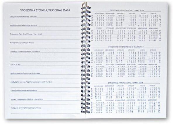 3826 ημερολόγιο www.mypromotive.gr-2