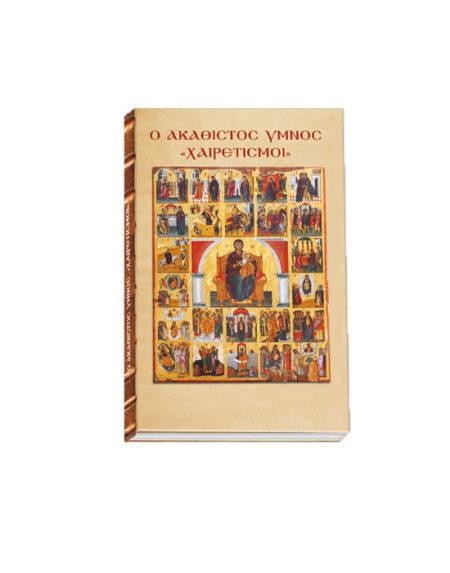 pasxalino-biblio-xairetismoi-0371-mypromotive.gr